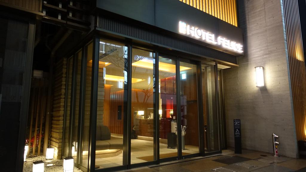 ホテルフェリーチェ赤坂 | HOTEL FELICE AKASAKA