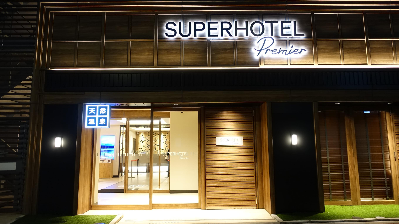 スーパーホテル プレミア銀座の天然温泉のクオリティが高すぎる!